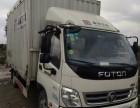 我有一辆福田奥铃牌4.2米厢式货车带车求职