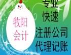 注册公司,代理记账,首选潍坊牧阳会计