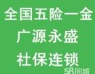 社保咨询办理广源永盛专业社保个税代缴 大厂香河北京