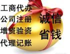 北京投资管理投资基金贸易公司低价转让