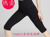 Sport五分运动裤高弹亮丝(运动款跑步跳操)