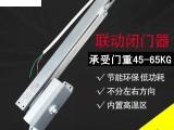 深圳防火门联动闭门器生产厂家