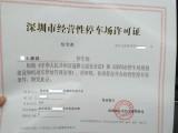 免费办理深圳停车场经营许可证咨询