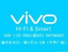 重庆vivo手机X7 plus碎屏维修更换液晶玻璃外屏
