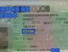 英国两年多次往返商旅签证 百分百出签 收本中