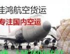 广州发至兰州航空货运航班信息