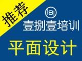 南京壹捌壹学平面设计 包教包会 终身享受学习课程