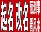 石嘴山本地的专业起名周易预测风水吉祥物店