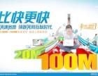 大泉州永春中国电信宽带100 每月仅需59元上门办理安装