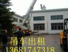 上海杨浦50吨吊车出租-钢结构吊装定位-四平路叉车出租