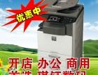 九成新复印机 打印机 上海复印机租售 打印机租赁维修