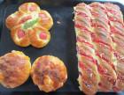 丹麦面包培训 武汉丹麦面包培训 文昌丹麦面包培训