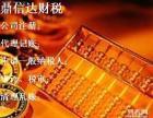 福永公司注册 沙井公司注册 银行开户