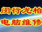 上海闵行龙柏电脑上门diy装机硬盘U盘数据恢复维修网络布线