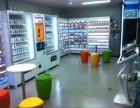 无人售货机超市