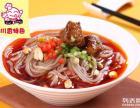 昌吉小吃加盟项目 饮品加盟项目 快餐加盟项目