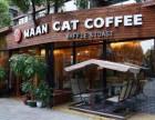 漫猫咖啡可以加盟吗 漫猫咖啡怎么加盟 漫猫咖啡加盟在哪