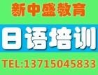 深圳龙华成人日语培训班即将开课
