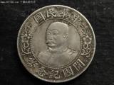 成都观澜文化免费鉴定民国开国纪念币