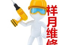 上海东方祥月家电维修 完美售后,品牌保证,推荐商家!