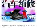新香洲24小时道路救援 汽车补胎 汽车搭电 维修等
