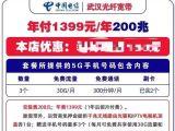 武汉电信包年光纤宽带300M仅需1399一年免初装费258