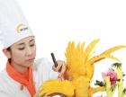 山东新东方烹饪学院中餐西点烹饪培训