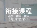 沙坪坝暑假数学补习机构介绍