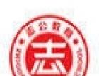 志公教育钦州分校2016钦南区、浦北县事业单位笔试
