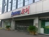 扬州市安利专卖店地址以及营业时间