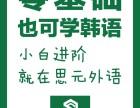江阴学韩语 江阴哪里有韩语培训机构