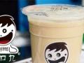 大口九奶茶加盟官网_佛山加盟条件_加盟费用多少钱