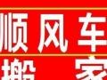漳州到全国长途搬家拉货、跨省长途搬家拉货、有各地返程车