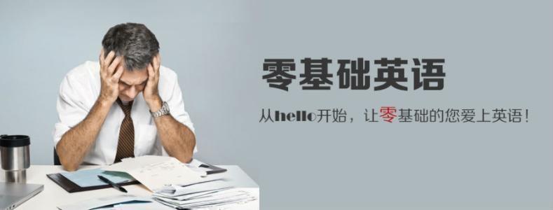 广州番禺零基础英语培训,成人英语培训,英语口语培训学校