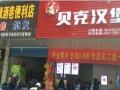 九江汉堡加盟 几万元开店,3-6个月回收投资成本