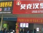 乐平汉堡店加盟 白手起家 30平开店 年赚50万
