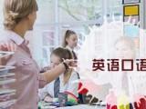烟台英语口语培训班,成人,少儿,出国留学,零基础辅导班