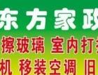 河津东方家政公司