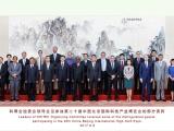 2018北京国际消费电子科技展期待您的参加