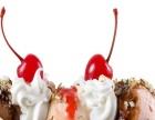 欢乐雪冰淇淋 欢乐雪冰淇淋诚邀加盟
