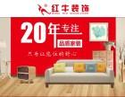 南京红牛装饰,20年品牌,专业老房改造,精装房改造