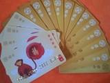 北京购物卡专业咨询 专业高价收购旅游卡收购福卡
