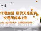杭州期货配资加盟怎么加盟?