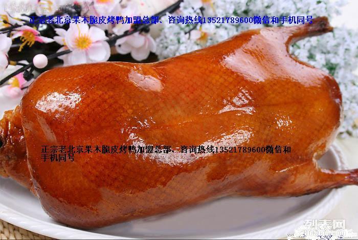 北京京创腾翔 正宗老北京果木炭烤鸭技术加盟