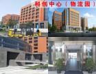 联东U谷 科创中心高端商务 研发办公楼,紧邻京东总部