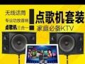 原价3980用了两次的KTV系统,只买3000。