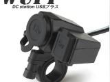 wupp摩托车汽车车载手机充电器 防水点烟器USB一体机 12v
