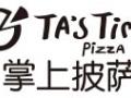 TA S Time掌上披萨加盟