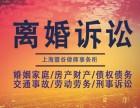 上海离婚纠纷律师上海离婚法律咨询上海离婚财产分割子女抚养