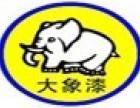 大象油漆加盟